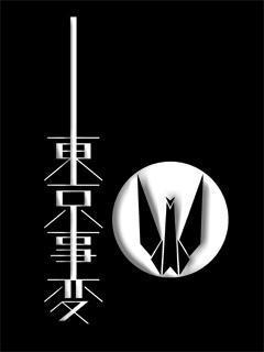 東京事変 ロゴ